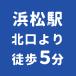 浜松駅北口より徒歩5分